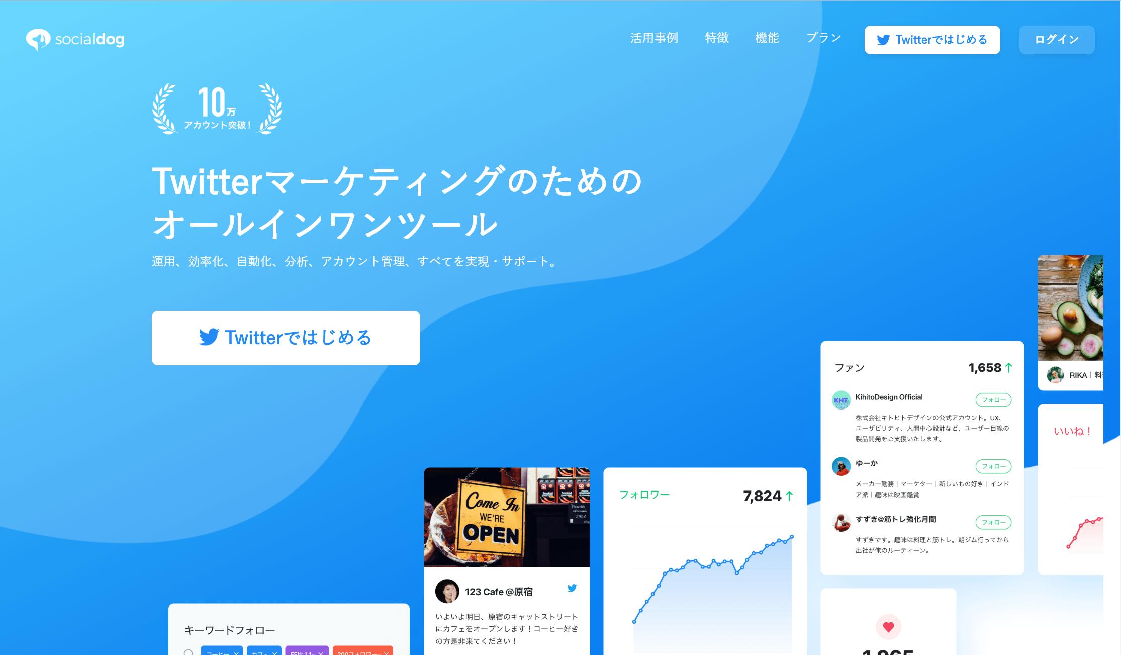 SocialDogの公式サイトの画像