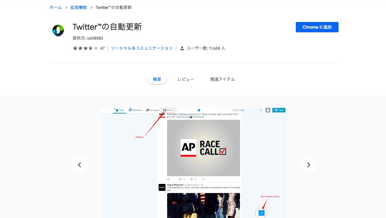 Twitter™の自動更新の公式サイトの画像