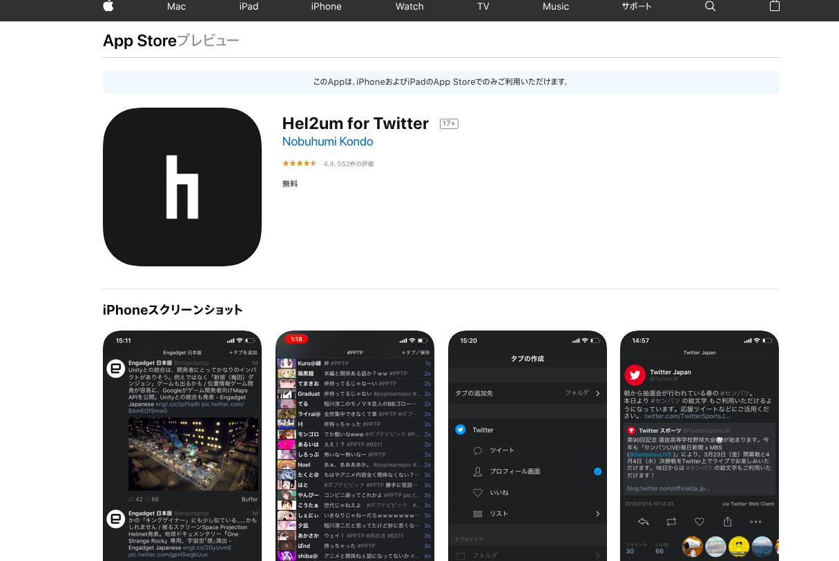 Hel2um for Twitterの公式サイトの画像