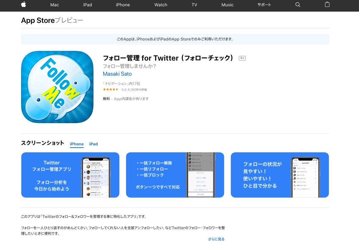 フォロー管理for Twitterの公式サイトの画像