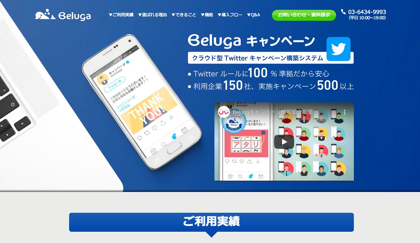 Belugaキャンペーンの公式サイトの画像