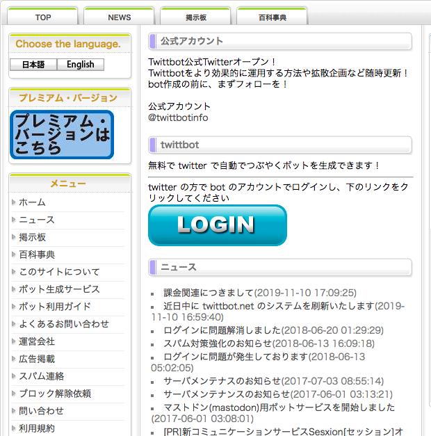 twittbotの公式サイトの画像
