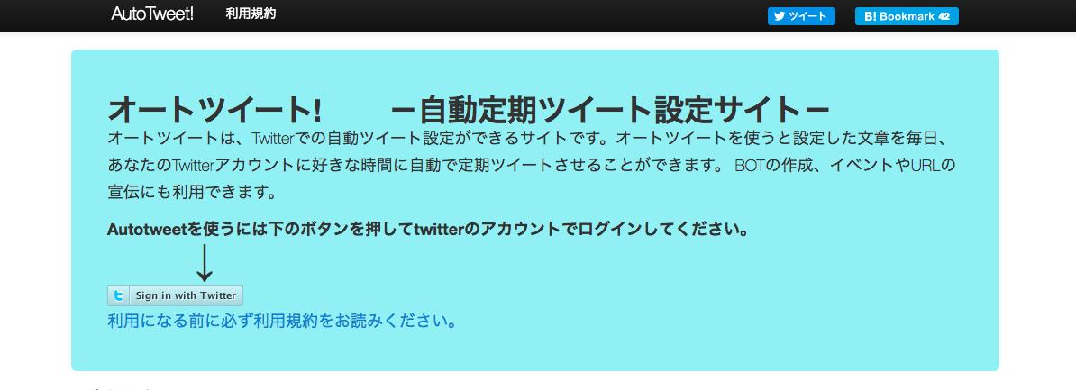 AutoTweet!の公式サイトの画像