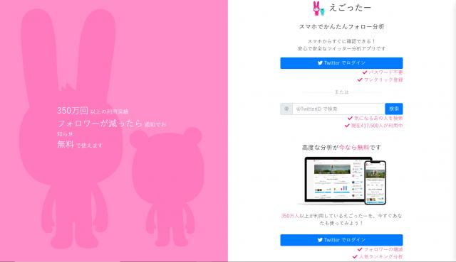 えごったーの公式サイトの画像