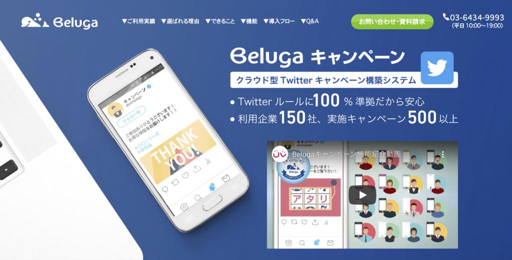 Belugaキャンペーントップ画面