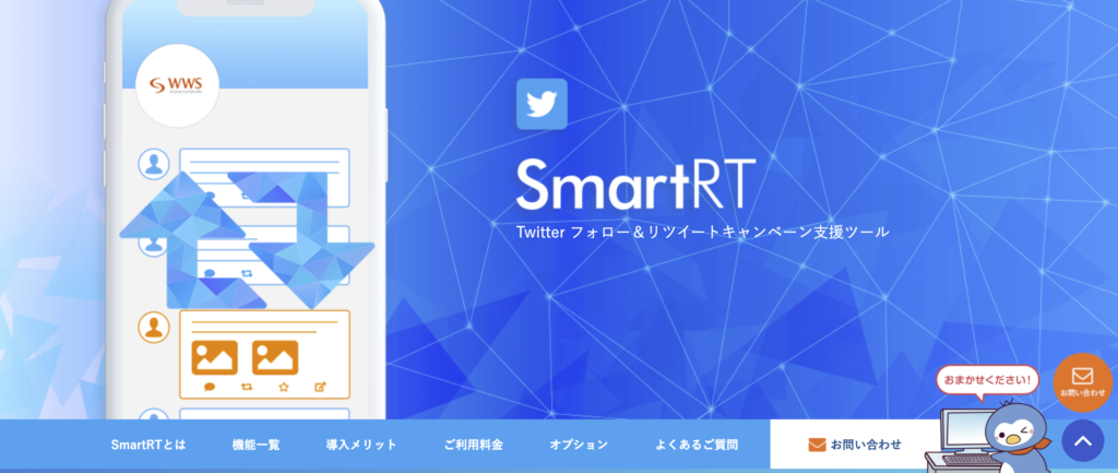 SmartRTトップ画面