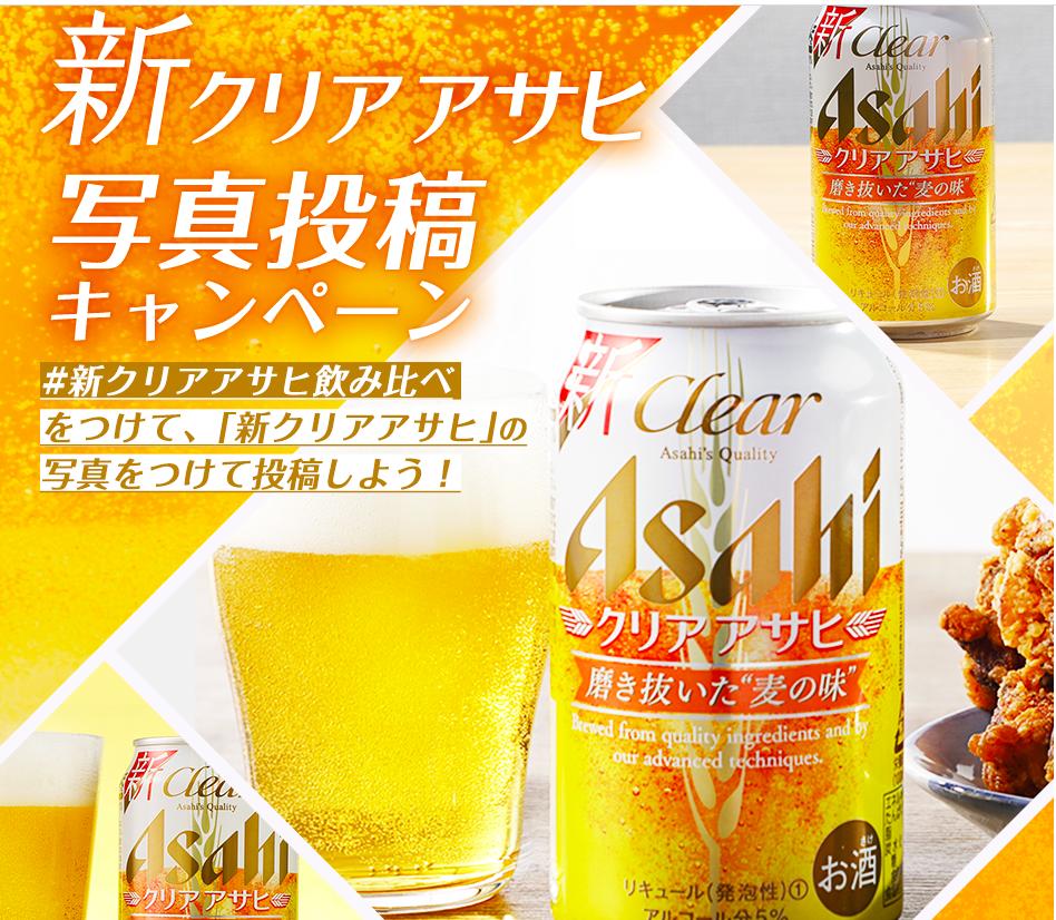 アサヒビールのキャンペーン画像
