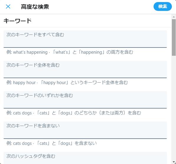 Twitter(ツイッター)高度な検索